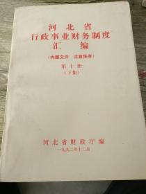 河北省行政事业财务制度汇编第十册(下集)