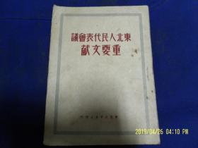 东北人民代表会议重要文献   (有林枫主席的报告) 1950年2月再版    网上独本