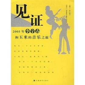 见证-2005年李宇春和玉米的音乐之旅