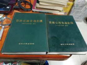 吉林公路交通史稿 ---上下册、精装