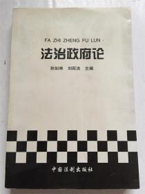 法治政府论 /孙如林等主编 中国法制出版社