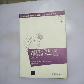 面向对象的方法学与Visual C++语言(第三版)(21世纪高等学校规划教材.计算机科学与技术)
