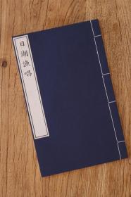 陈允平《日湖渔唱》 秦氏享帚精舍本《词学丛书》六种之四