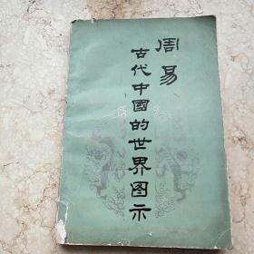 周易古代中国的世界图示