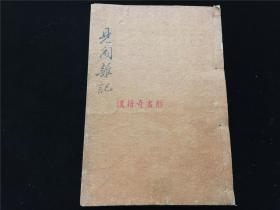 日本精抄本《见闻杂记》1册全,收有明清文章等,有题为和汉丛记、不恤纬、变萌第二、客杭日记等,末有空白页。
