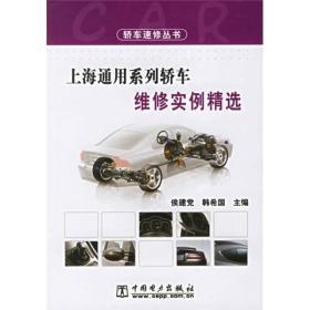上海通用系列轿车维修实例精选