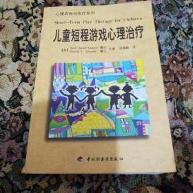 儿童短程游戏心理治疗:—心理学丛书·心理咨询与治疗系列