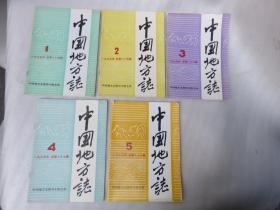 中国地方志第1.2.3.4.5期   5本合售