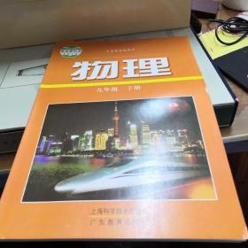 义务教育教科书物理九年级下册(全新正版)【沪粤版】