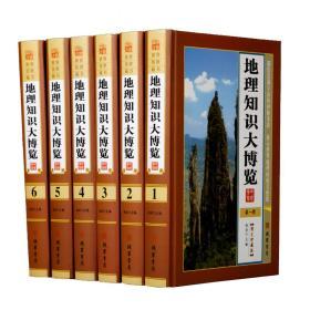 正版 地理知识大博览 图文珍藏版精装6册中国地理百科地理现象之谜神奇大地之谜
