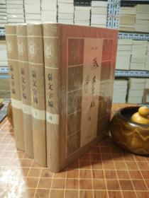 秦文字编  全4册   精装 一版一印