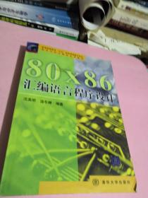 80x86汇编语言程序设计