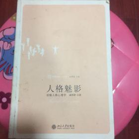 正版现货 人格魅影:怯魅人格心理学 戚炜颖 著 北京大学出版社出版 图是实物