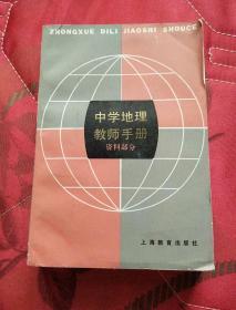 中学地理教师手册.资料部分(实物拍照
