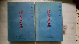 中华五千年诗文名篇 全2册