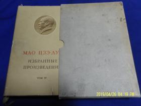 毛泽东选集  第四卷   俄文  精装盒套   小16开   1964年1版1印