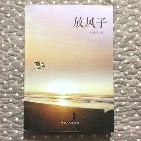 放风子(吴国清签赠本)