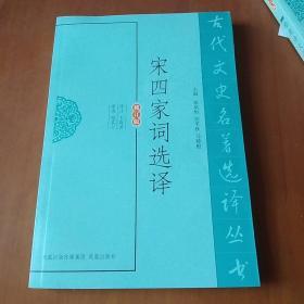 宋四家词选译(修订版)