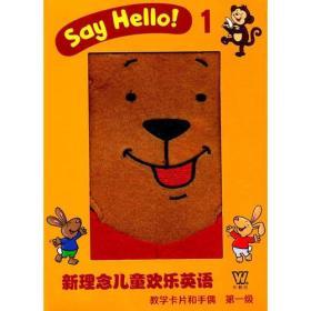 新理念儿童欢乐英语教学卡片和手偶