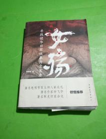 女殇:寻找侵华日军性暴力受害者