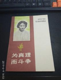 为真理而斗争: 优秀共产党员张志新, 1979年版一版一印,品相好,如图