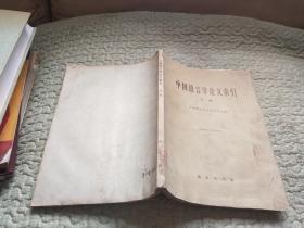 中国语言学论文索引(甲编)