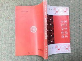19-5  中国古代文学作品选讲