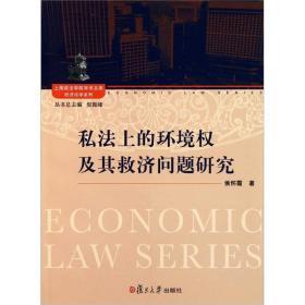 私法上的环境权及其救济问题研究