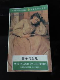 Wives And Daughters 妻子与女儿