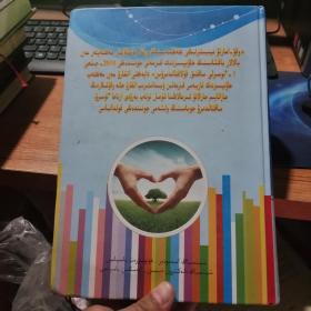 中小学幼儿园工作2010年第1号贯彻实施与学校安全教育工作实用手册