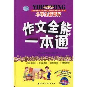*小学生新课标作文全能一本通——很新,库存书,未使用过的书