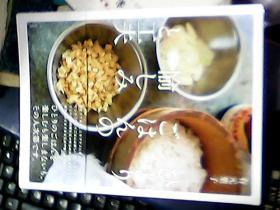日文原版料理书籍··ひとクごはんの愉しみと工夫··有元叶子 东京书籍16开