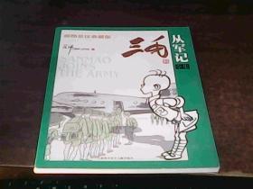 三毛从军记全集(彩图英汉典藏版)