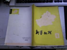 新疆地理1980/第一期N1368