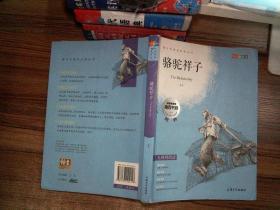 钟书图书·我最优阅·青少版彩插版·骆驼祥子(第三辑)