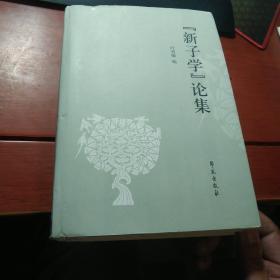 """""""新子学""""论集"""