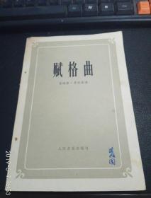 赋格曲 ,詹姆斯 著,人民音乐出版社出版