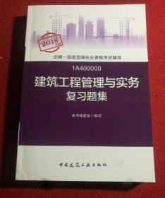 建筑工程管理与实务复习题集