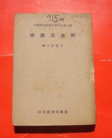1946年《新东北指南》