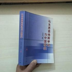 马克思恩格斯学说与中国现实