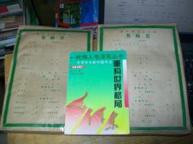 《重构世界格局——毛泽东与新中国外交》 书稿原稿