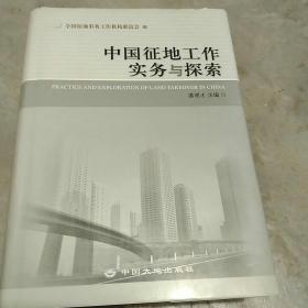 中国征地工作实务与探索