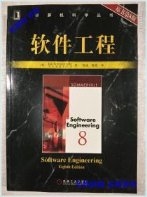 软件工程 (原书第8版)  【计算机科学丛书】