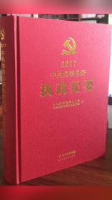 中共绿春县委执政纪要.2017