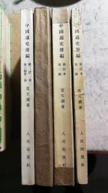 中国通史简编全四册