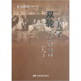 双轮美学:中国戏剧与中国电影互动发展研究