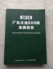 2018广东企业500强发展报告