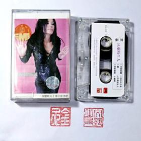 磁带  王菲--只爱陌生人