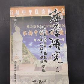 孝学研究  (六)  连云港市首届中华优秀传统文化公益大讲堂专辑