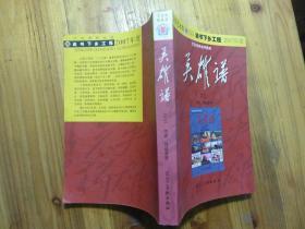红色经典连环画库 英雄谱之三 春风斗古城上下、三辈儿、齐会歼灭战